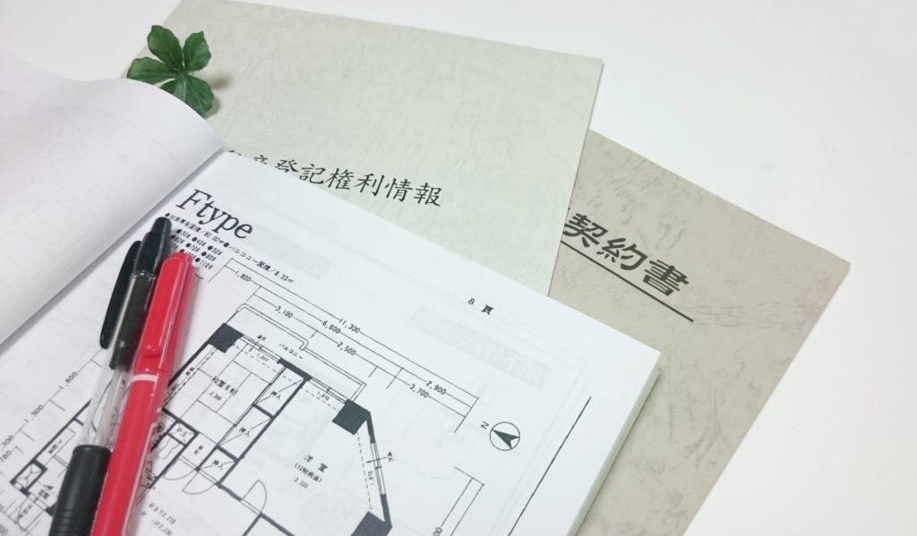 マンションの買主に対する滞納管理費の請求